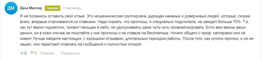 Anelya Aksanbayeva отзывы