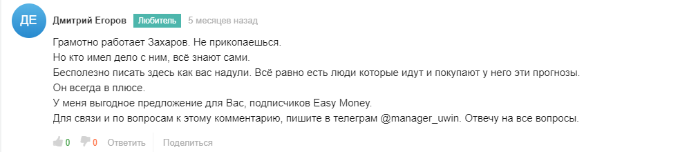 Easy Money отзывы