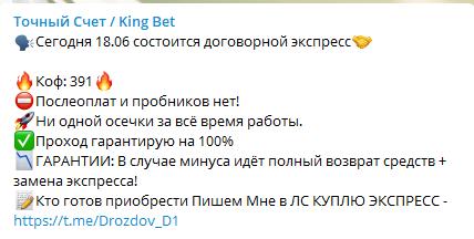 Цены договорных матчей от King Bet