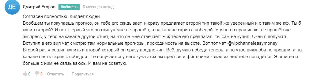 Александр Захаров отзывы