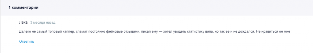 Серега Немчик отзывы