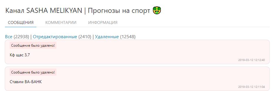 Sasha Melikyan удаляет минуса