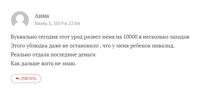 Отзывы о телеграм канале Николай Миловидов