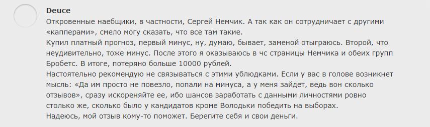 Отзывы о телеграм канале Серега Немчик