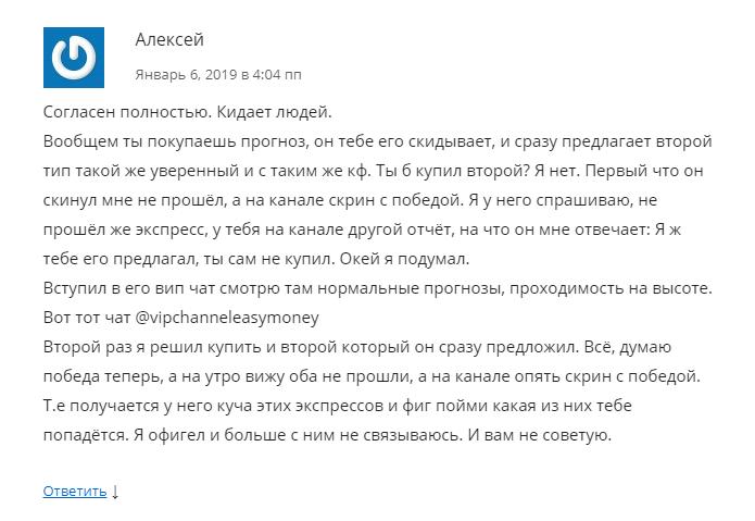 Отзывы Easy Money (Александр Захаров)