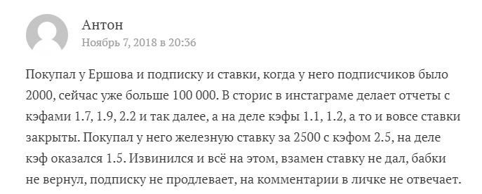 Евгений Ершов отзывы