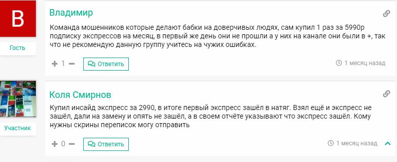 Отзывы о телеграм канале Прогнозист I