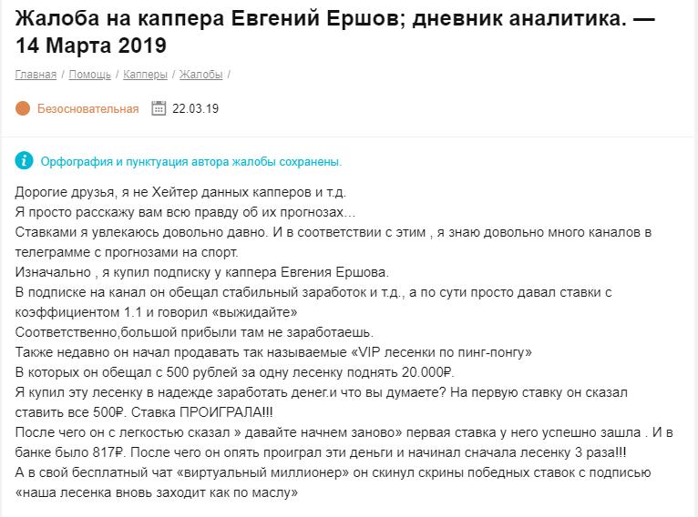 Отзыв с Рейтинга Букмекеров