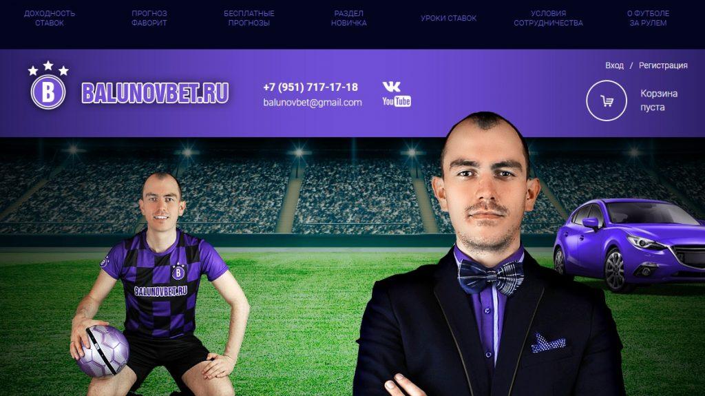 Внешний вид сайта balunovbet.ru
