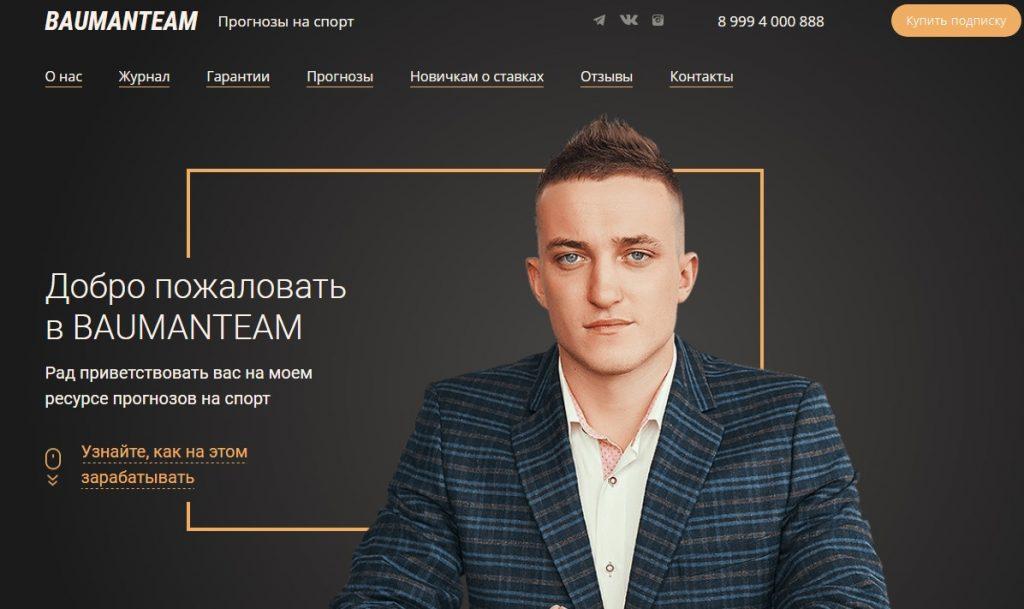 Внешний вид сайта baumanteam.ru