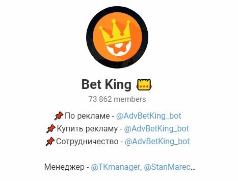 Внешний вид телеграм канала BET KING LIVE