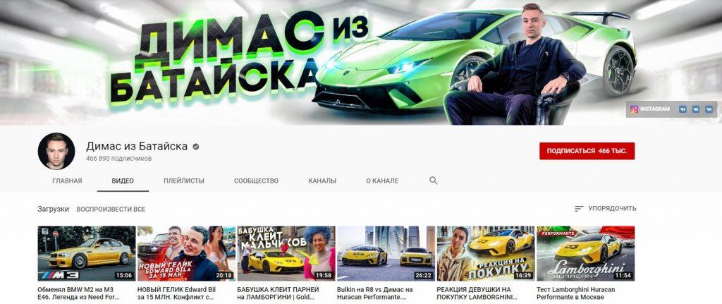 Димас из Батайска Youtube канал
