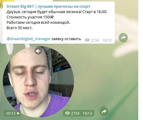 Dream Big BET телеграм канал
