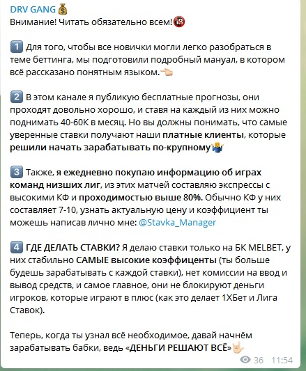 Телеграм канала DRV GANG