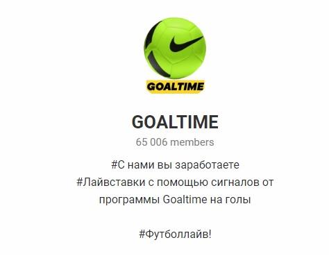 Внешний вид телеграм канала GoalTime