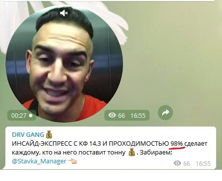 Александр Догоняев договорной матч