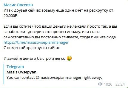 Масис Овсепян раскрутка счета