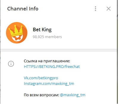 Логотип телеграм канала Bet King