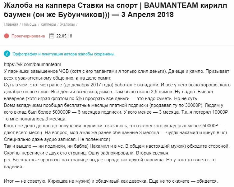 Кирилл Бауман отзывы