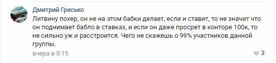 Отзывы о телеграм канале Litvin Stavit