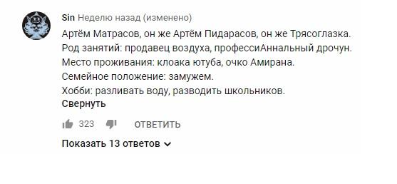 Тот самый каппер (Артем Тарасов) реальные отзывы