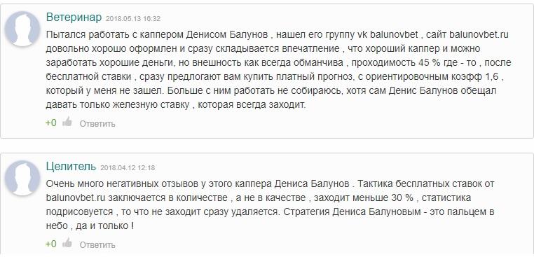 Денис Балунов отзывы