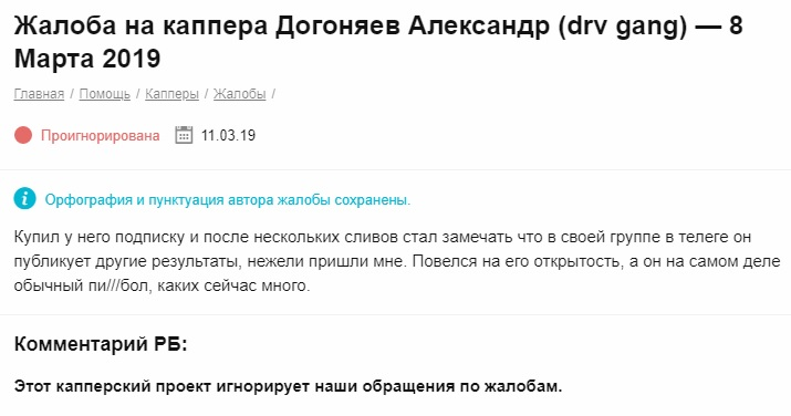DRV GANG (Александр Догоняев) отзывы
