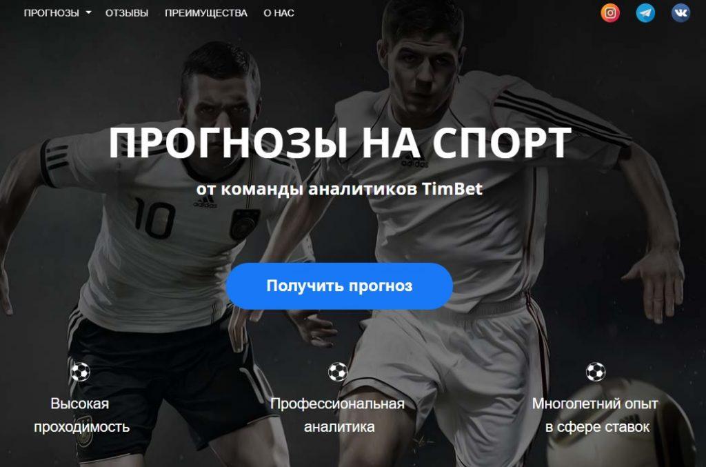 Внешний вид сайта timbet.ru