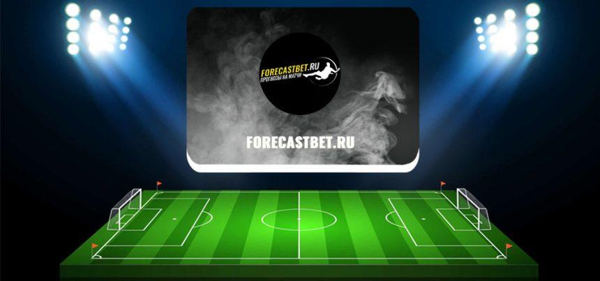 ForecastBet.ru — обзор и отзывы о каппере