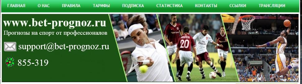 Внешний вид сайта Bet-prognoz.ru (betservise.com)