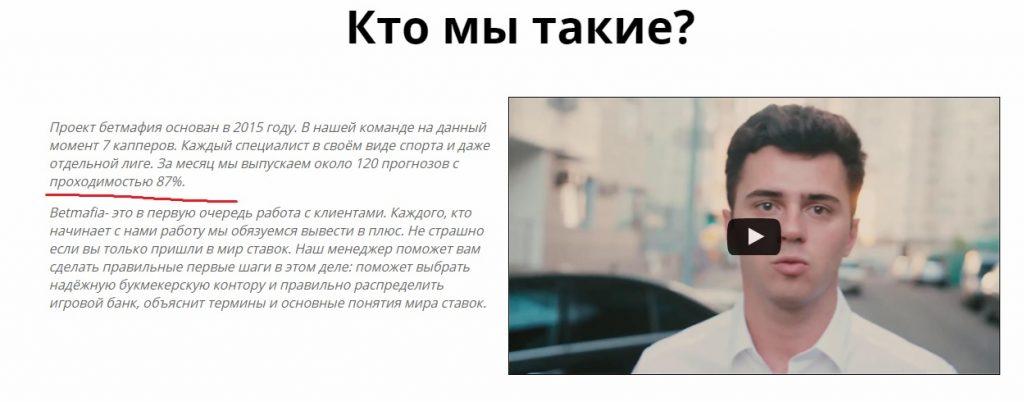 betmafia.ru гарантии