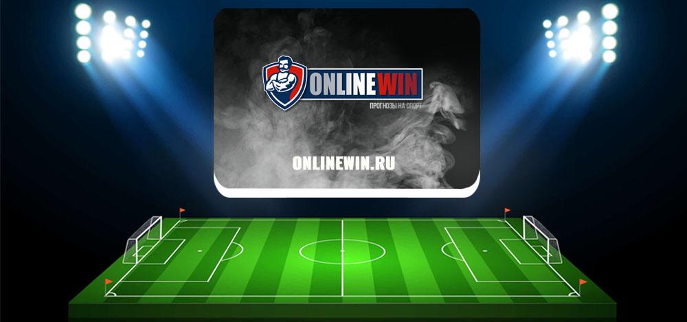 Onlinewin.ru — обзор и отзывы о каппере