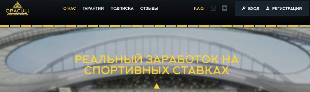 Внешний вид сайта oraculbet.pro