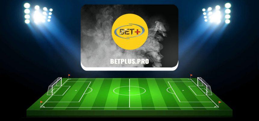 BetPlus.pro — обзор и отзывы о каппере