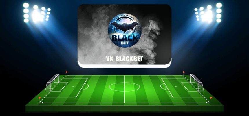 BlackBet в вк — обзор и отзывы о каппере