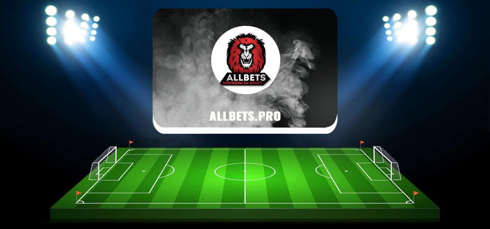 AllBets.pro — обзор и отзывы о каппере