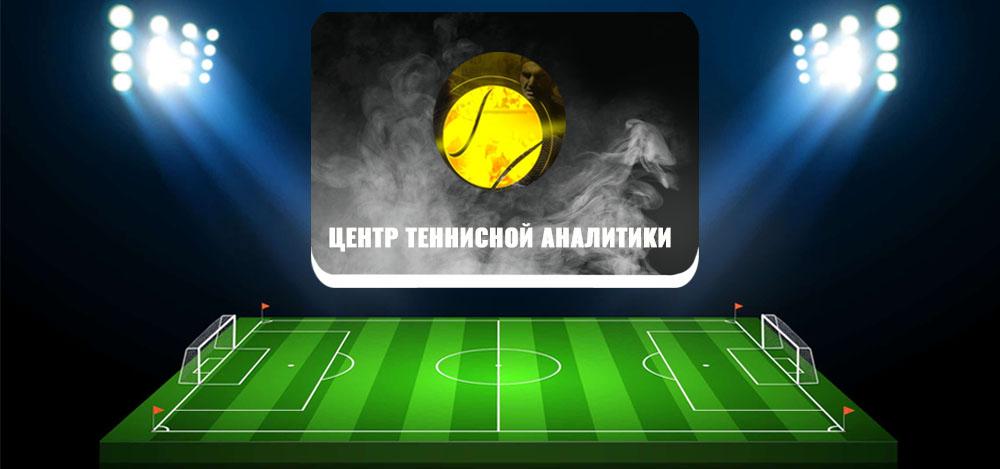 Центр Теннисной Аналитики в telegram — обзор и отзывы о каппере