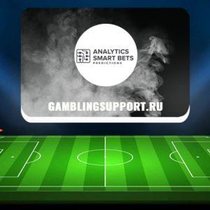 ASB Predictions (gamblingsupport.ru) — обзор и отзывы о каппере