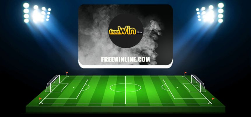 FreeWinLine.com — обзор и отзывы о каппере