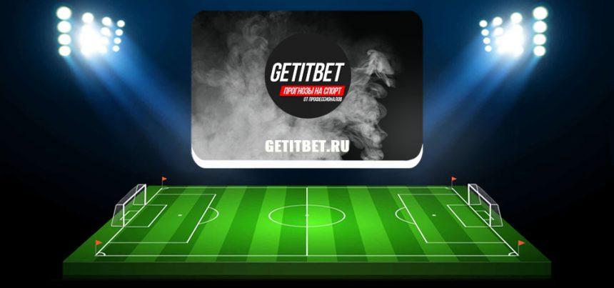GetitBet.ru — обзор и отзывы о каппере