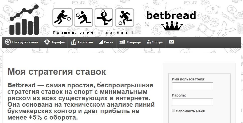 Внешний вид сайта BetBread.com