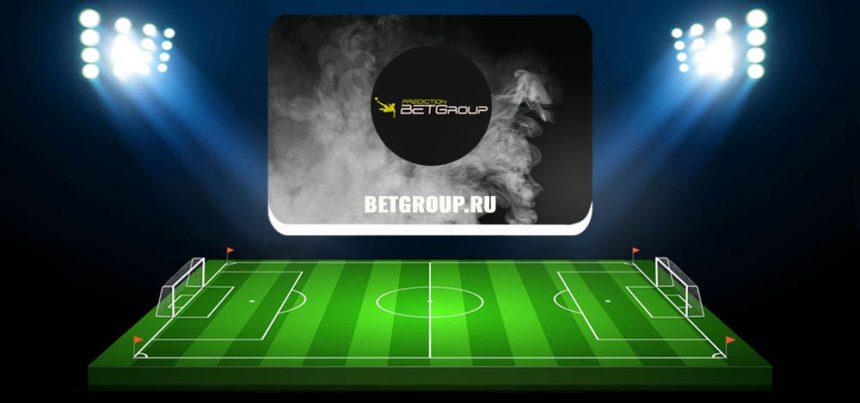 BetGroup.ru — обзор и отзывы о каппере