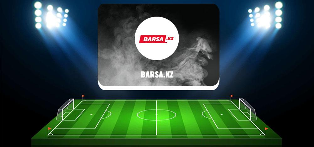 Barsa.kz — обзор и отзывы о каппере