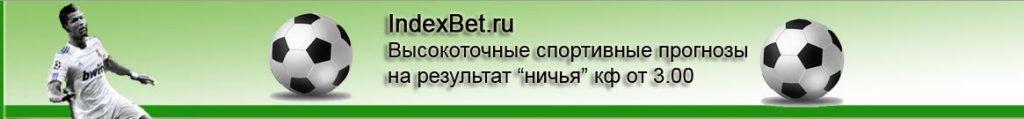 Внешний вид сайта indexbet.ru