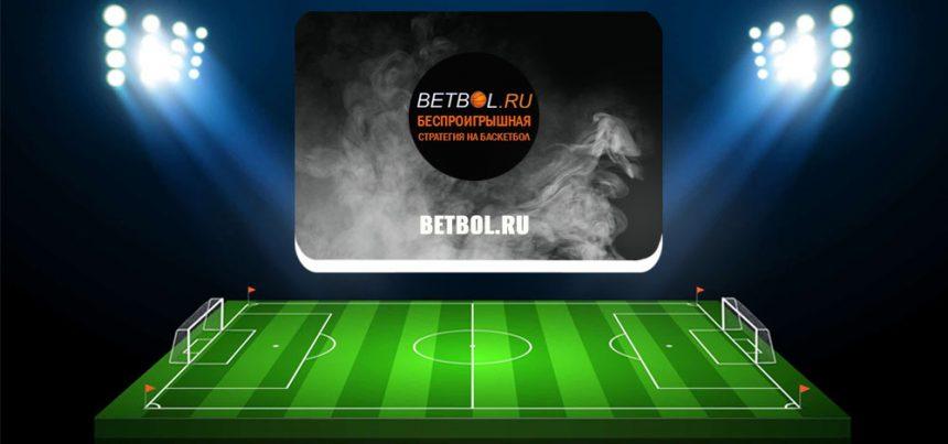 BetBol.ru — обзор и отзывы о каппере