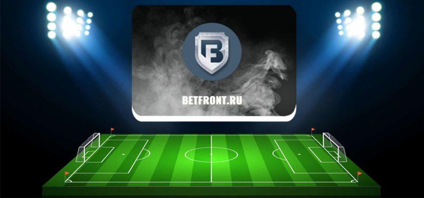 Betfront.ru (бетфронт) — обзор и отзывы о каппере