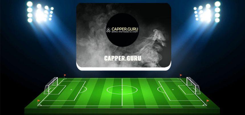Capper.Guru (каппер гуру) — обзор и отзывы о каппере