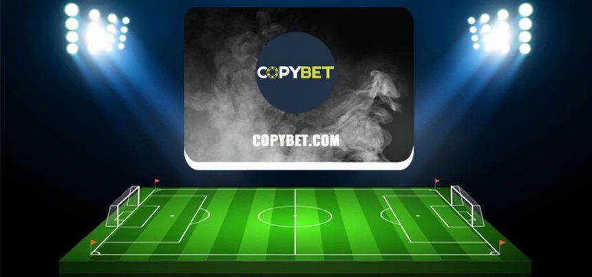 CopyBet.com — обзор и отзывы о каппере