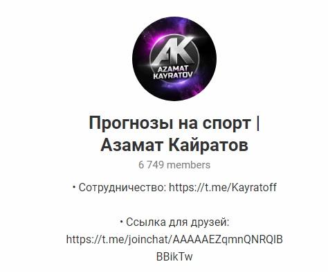 Внешний вид телеграм канала Азамат Кайратов