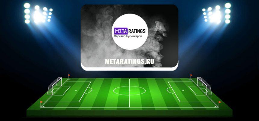 MetaRatings.ru — обзор и отзывы о каппере